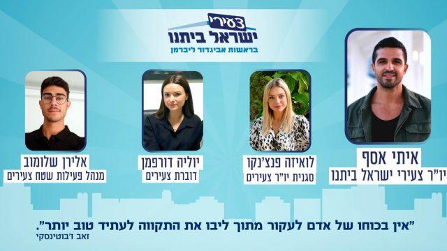 צעירי ישראל ביתנו בחירות